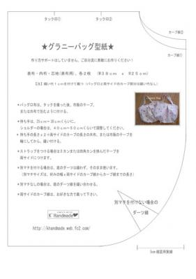 grannybag-katagami.jpg