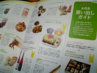 hanako_2008_2.jpg