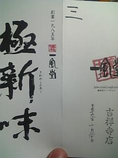 ippu_sinaji_2.jpg