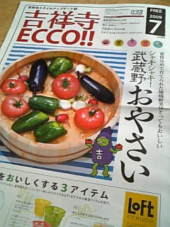 kichijoji_ecco_3.jpg