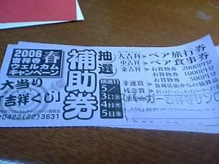 kuji_hojo.jpg