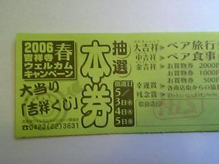 kuji_hon.jpg