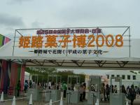 2008年4月 508