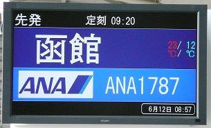 函館飛行機にて1