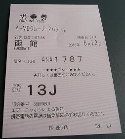 函館飛行機にて2