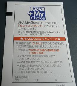 函館飛行機にて3