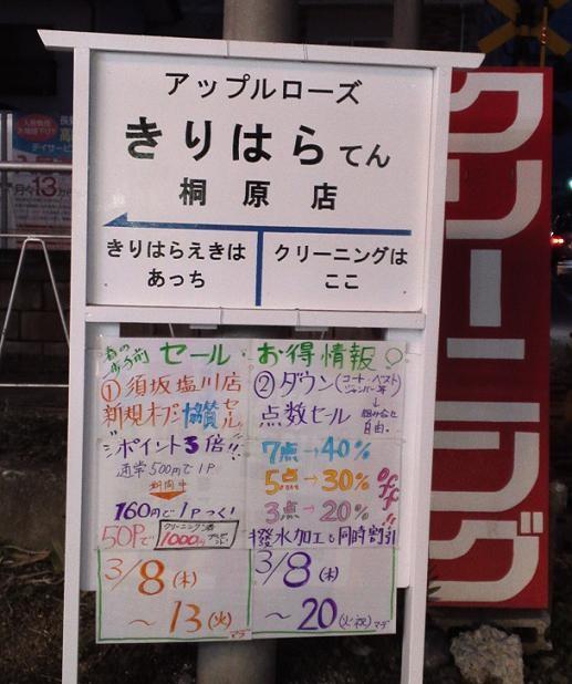 H24・春セールお得情報