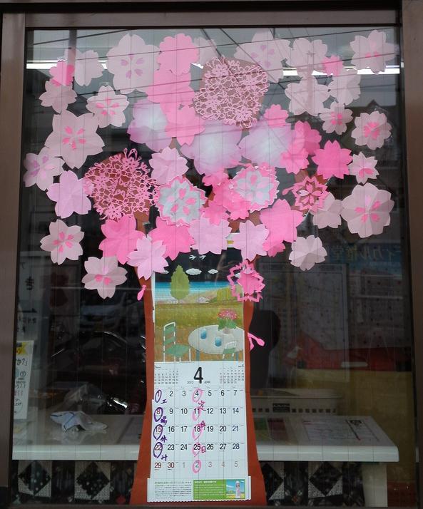 桜咲かせる