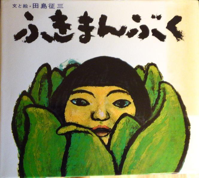 お山のふき (4)