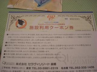 CIMG1907_convert_20090831194944.jpg