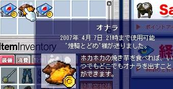 20070111202742.jpg
