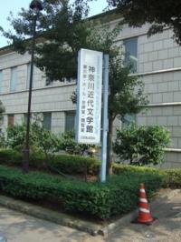 県立神奈川近代文学館