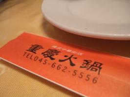 箸袋 火鍋