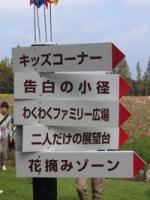 生駒高原(2)