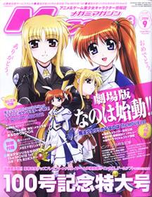 メガミマガジン 2008年09月号