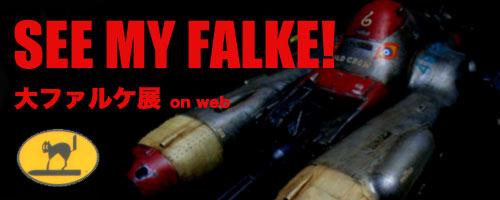 falke_logo.jpg