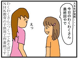 最終回03