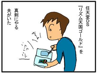 リズム天国ゴールド04
