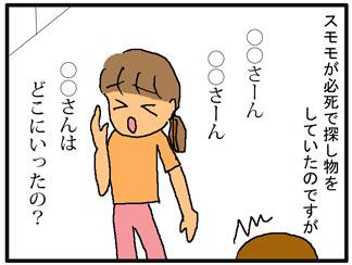 スモモの探し物03
