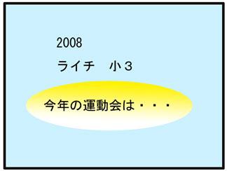 2008運動会03