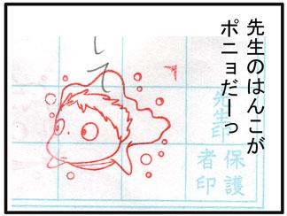 連絡帳05