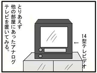 テレビその後01
