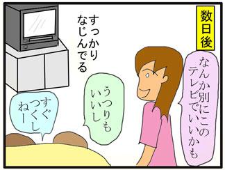テレビその後03