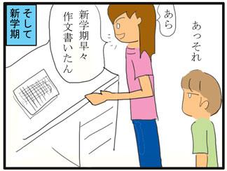 読書感想文03