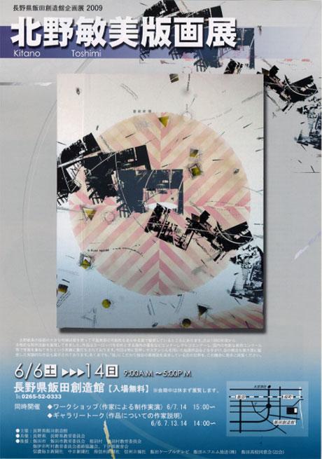 北野敏美版画展090606