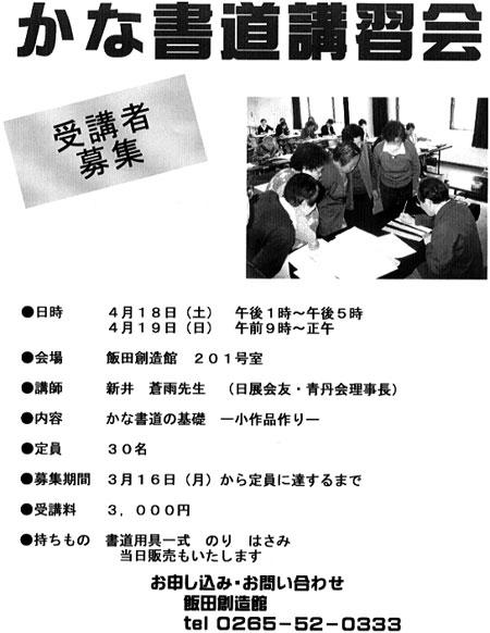 かな書道講習会09