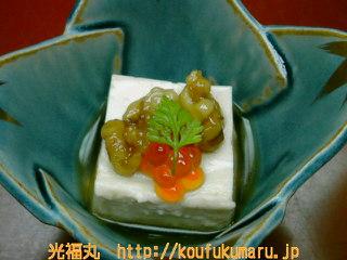 先付~カシュウナッツ豆腐~