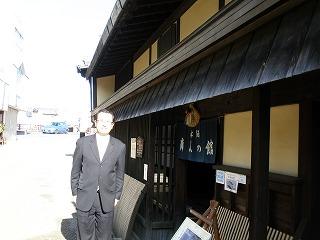 syouninnoyakata