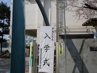 nishicyuunyuugaku