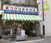 木下文具店