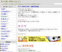 Minnieさんのブログへ☆