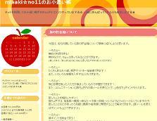 misaki☆no11さんのブログへ☆