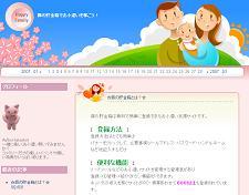たかよっし~さんのブログへ☆