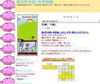 tarepanda39さんのブログへ☆