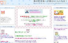 ゆっきー♪さんのブログへ☆