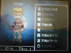 守護天使・ビーム