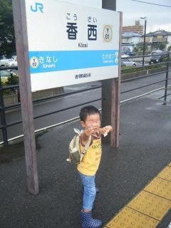 1.香西駅