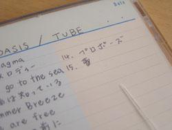 蕾(TUBE)・2