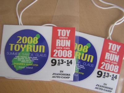 2008 TOY RUN・2