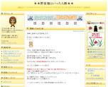 あいりさんのブログサイト