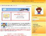 mo2さんのブログサイト