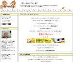 ぽめたんさんのブログサイト