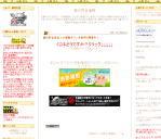 sakaさんのブログ~豚の貯金通帳~