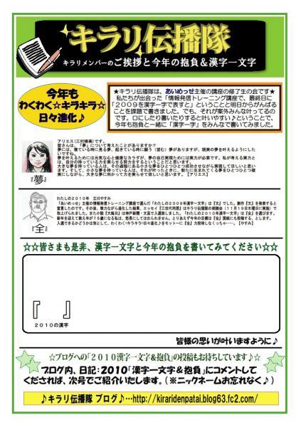 キラリ新年号2面