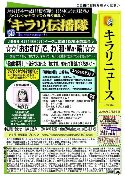 キラリニュース6号表紙