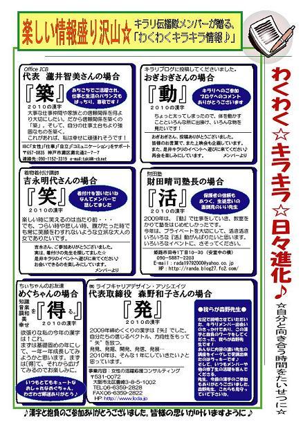 キラリ3漢字